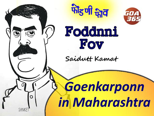 #FODDNNI_FOV : Goenkarponn In Maharashtra