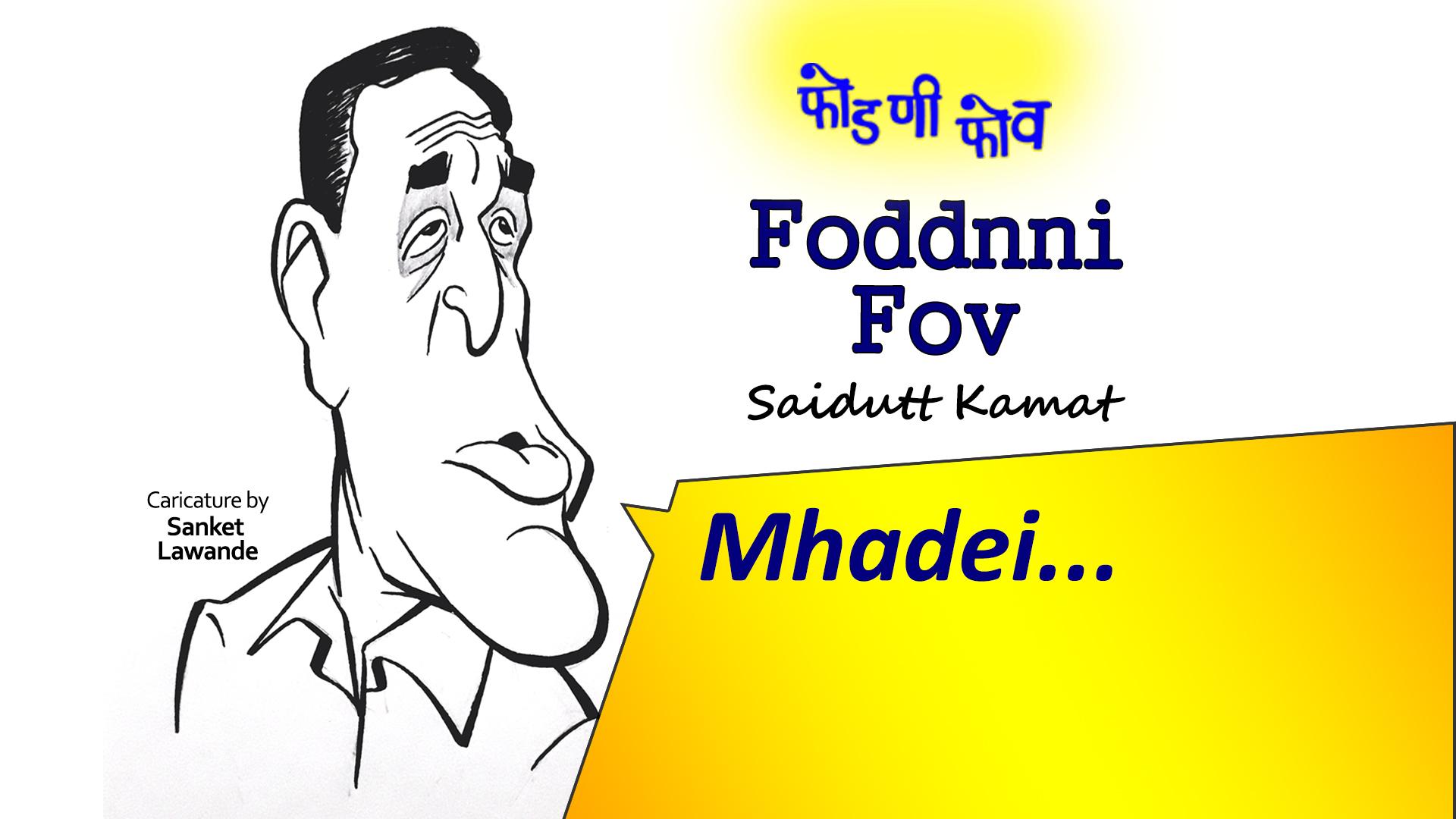 FODDNNI_FOV : Mhadei