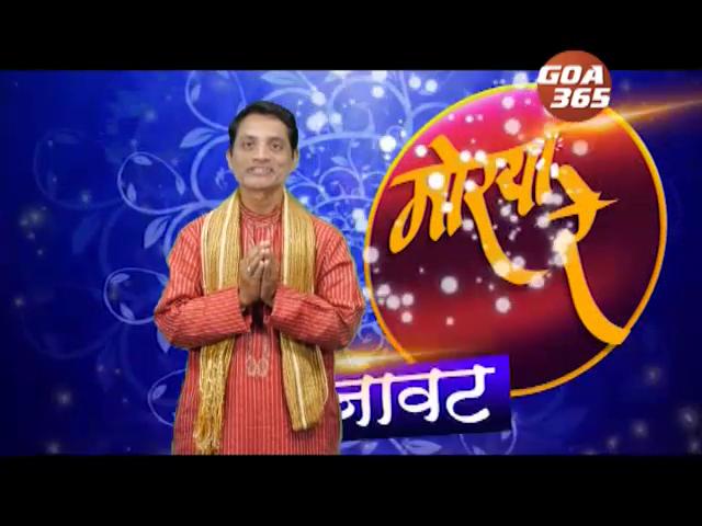 goa365 Chovath Morya RE ,, ,(All Goa Ghumat Arti Comp  ),part 1