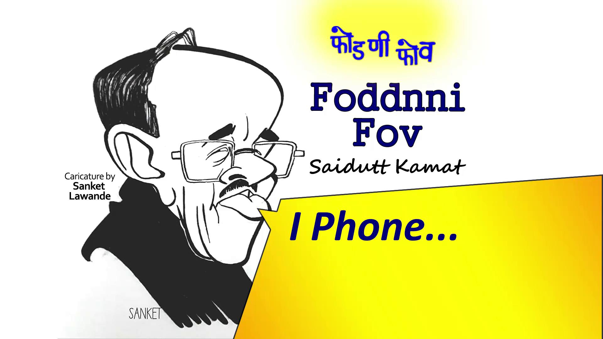 FODDNNI_FOV : I Phone