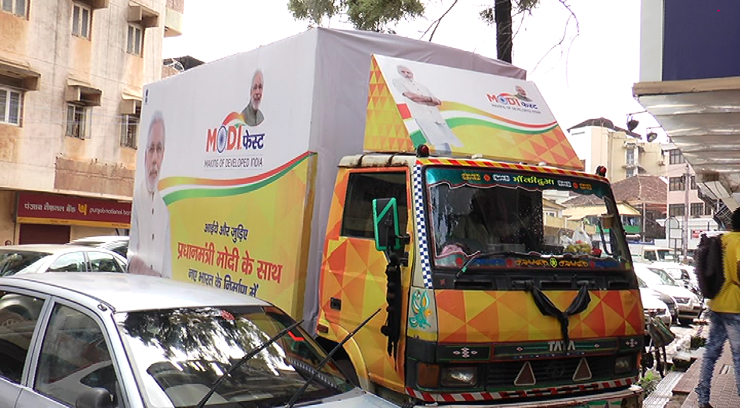 BJP mobile van to highlight Modi's 3 years