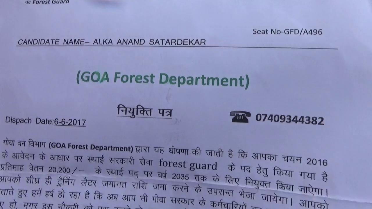 Goans get fake appointment letter from 'Forest Dept', ask for 15K