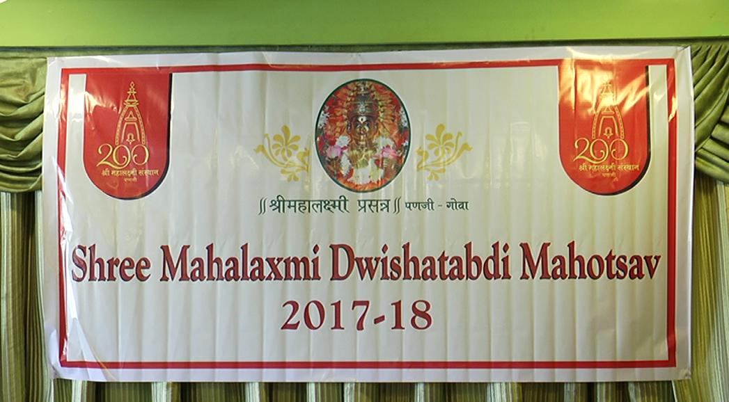 Sahasrachandi anusthan at Mahalaxmi Temple from 4th-10th Dec